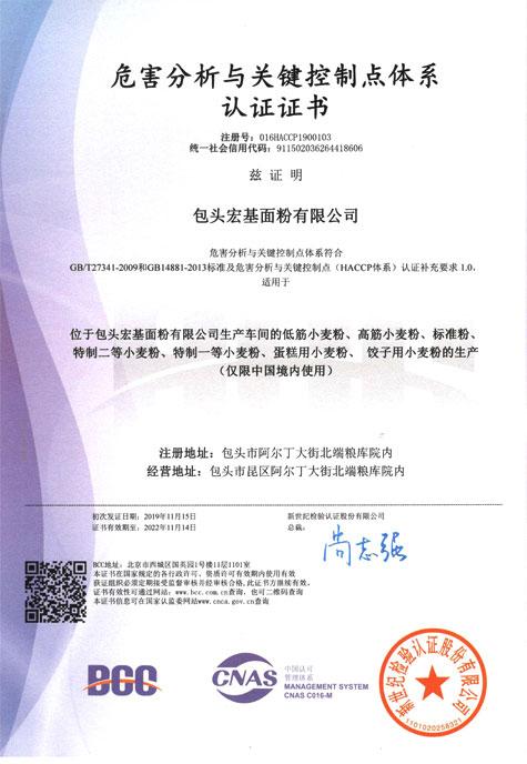 危害分析与关键控制点体系认证证书