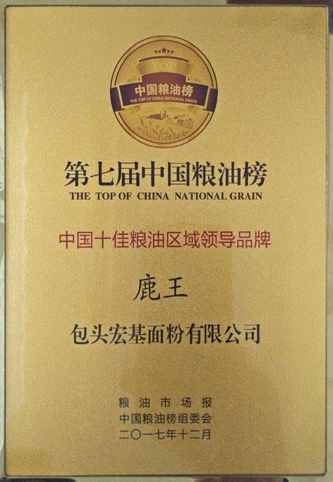 第七届中国粮油榜