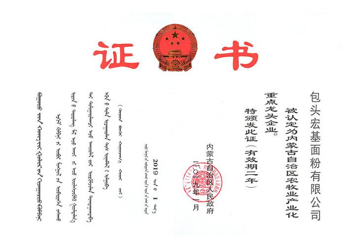 被认定为内蒙古自治区农牧业产业化重点龙头企业