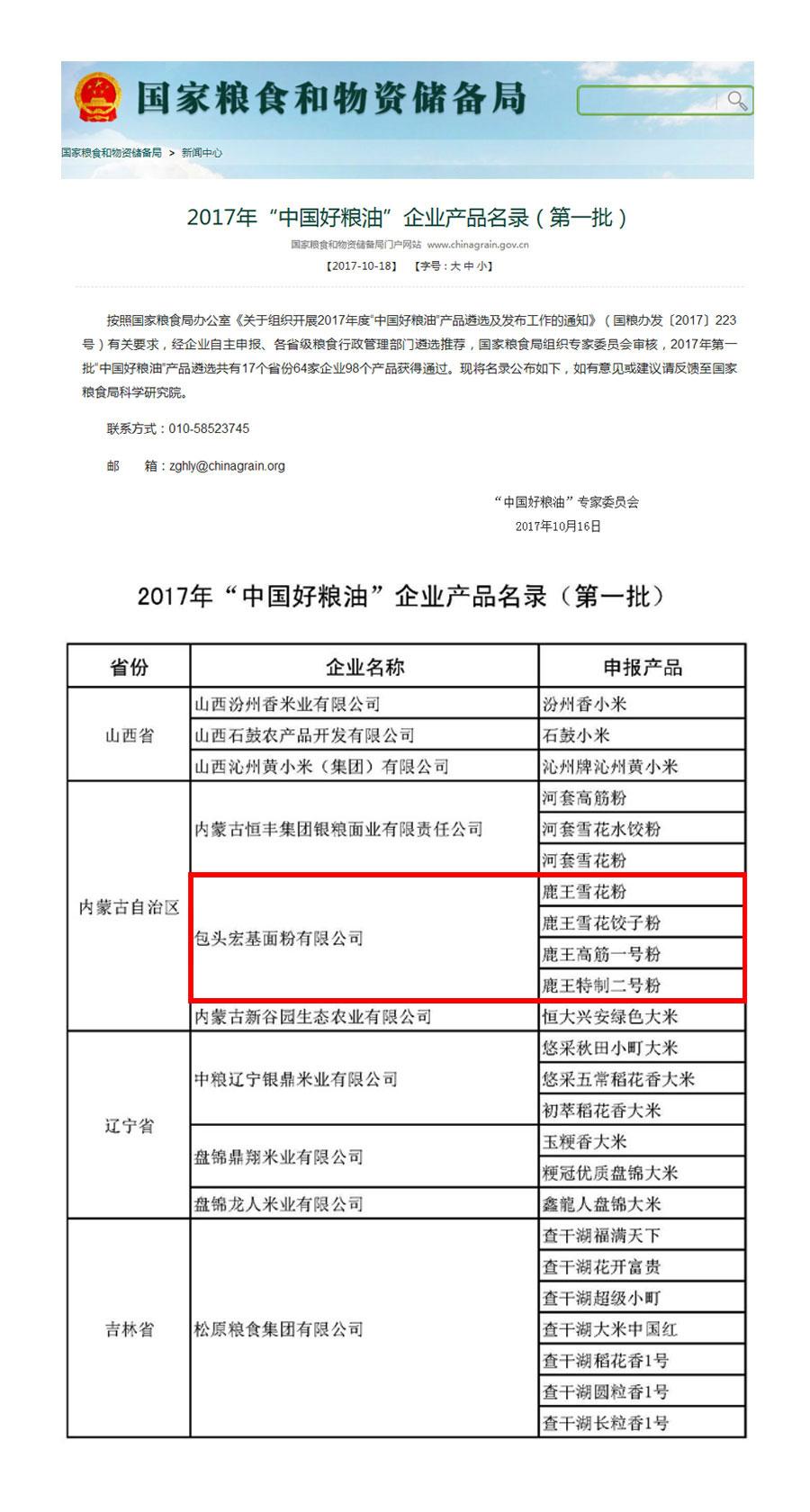 """2017年""""中国好粮油""""企业产品名录(第一批)"""